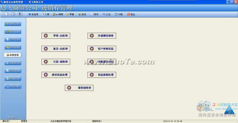 通用五金交电销售管理软件下载