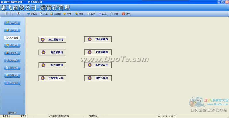 通用灯具销售管理软件下载