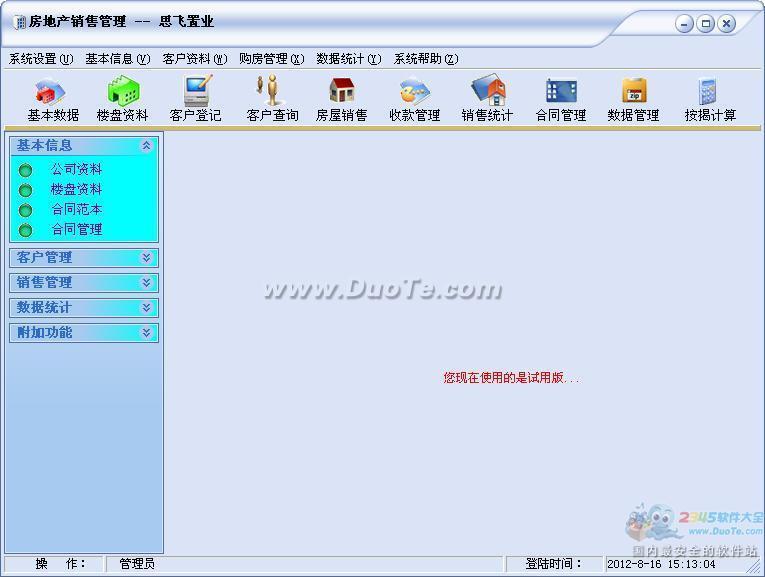 思飞房地产销售管理软件下载