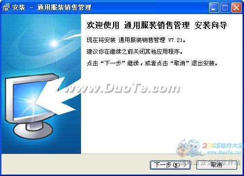通用服装销售管理软件下载