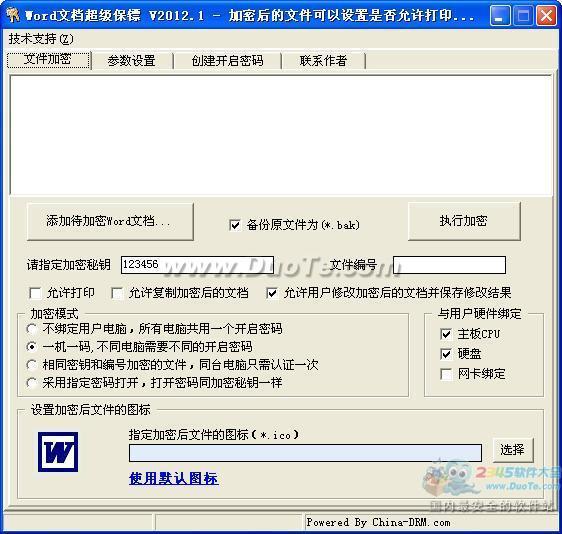Word文档超级保镖下载