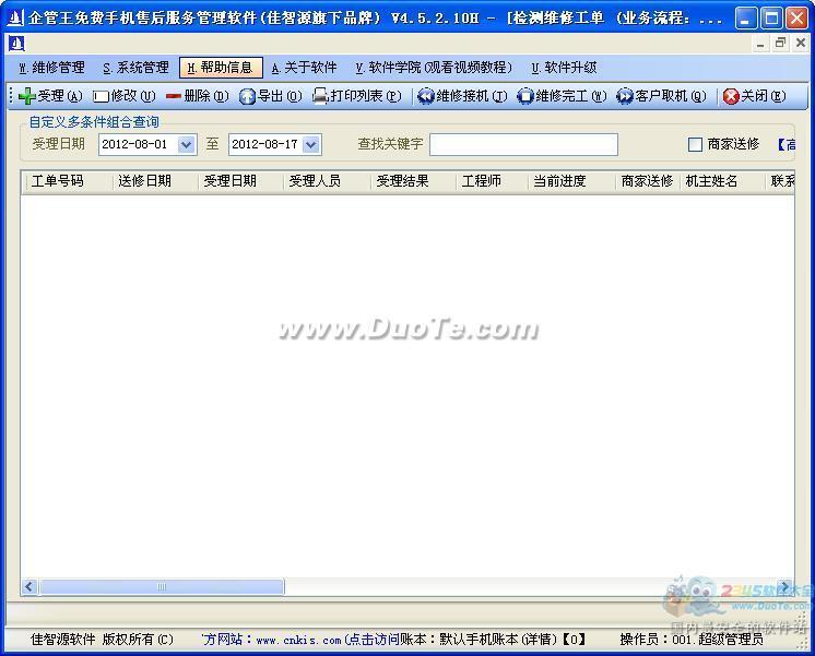企管王手机售后服务管理系统软件下载
