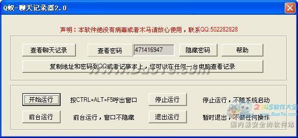 QQ聊天记录查看器下载
