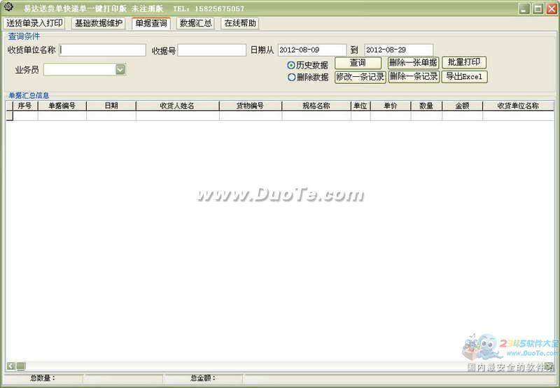 易达送货单快递单一键打印系统下载