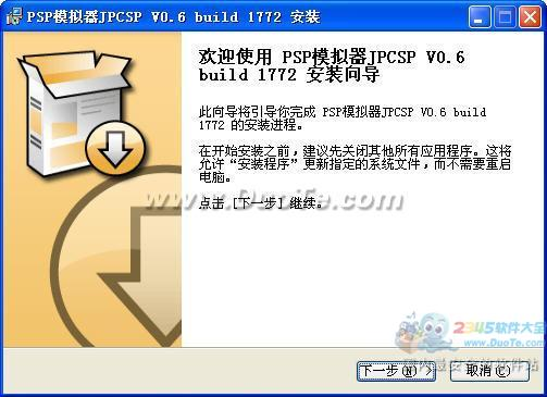 PSP模拟器JPCSP下载