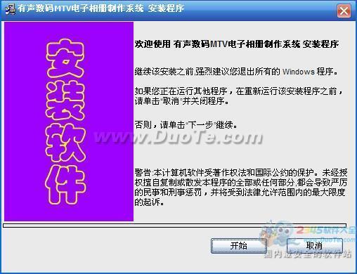 有声数码MTV电子相册制作系统 2012下载