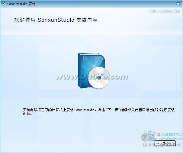 SonxunStudio集成开发环境下载