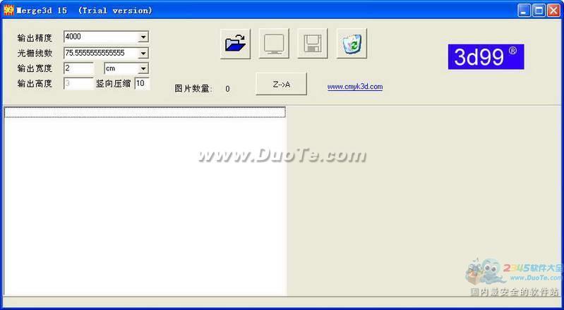 3d光栅测试软件下载