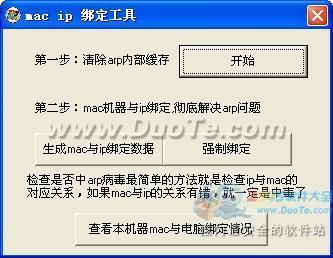 macip绑定工具下载
