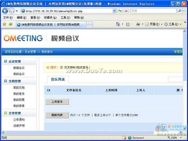 OM网络视频会议软件系统下载
