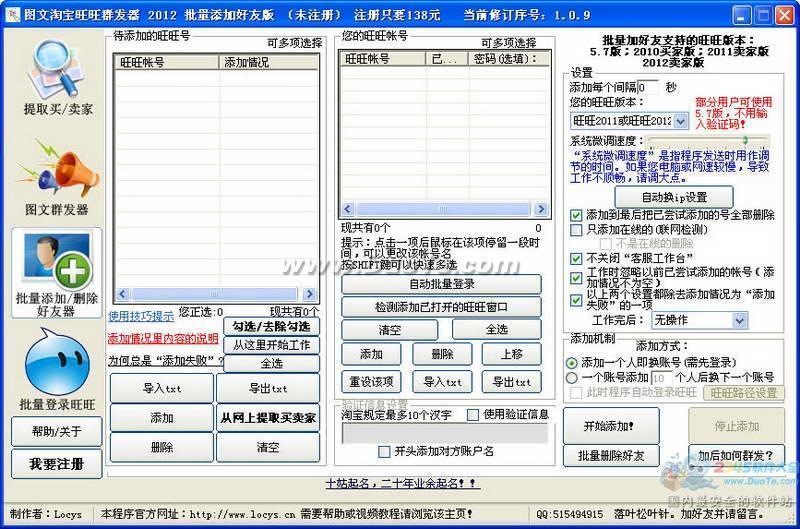 图文淘宝旺旺群发器 2012下载
