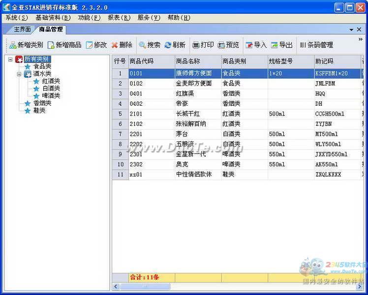 金亚STAR进销存管理系统下载