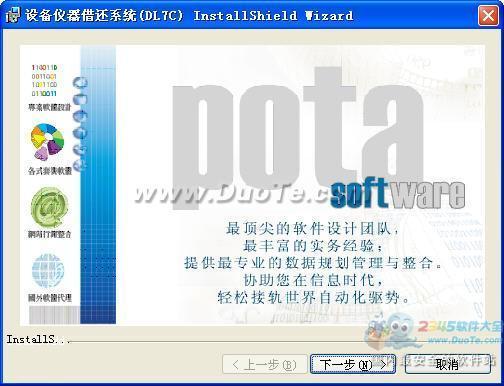 普大仪器设备借还管理系统(DL7C) 2012下载