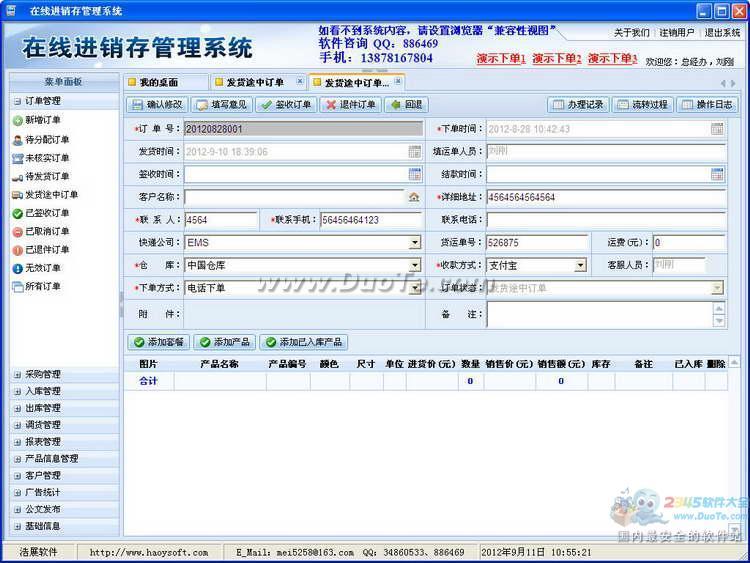 在线进销存管理系统下载