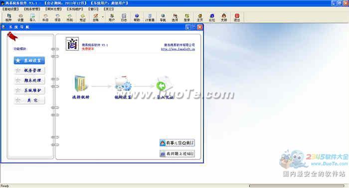 商易税务软件下载