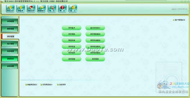 智方3000+茶叶销售管理系统下载