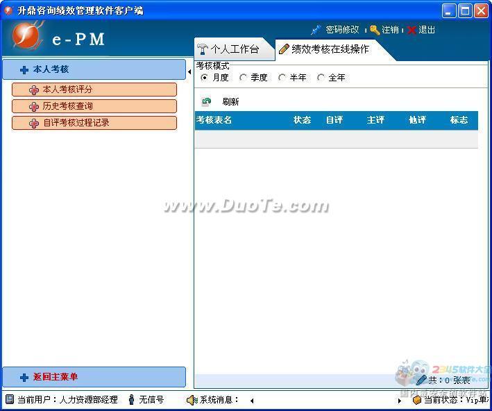 升鼎数据绩效考核系统下载