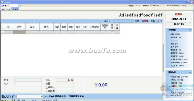 维涛服装鞋帽POS管理系统下载