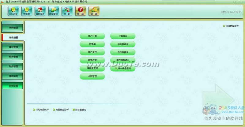 智方3000+手机销售管理软件下载