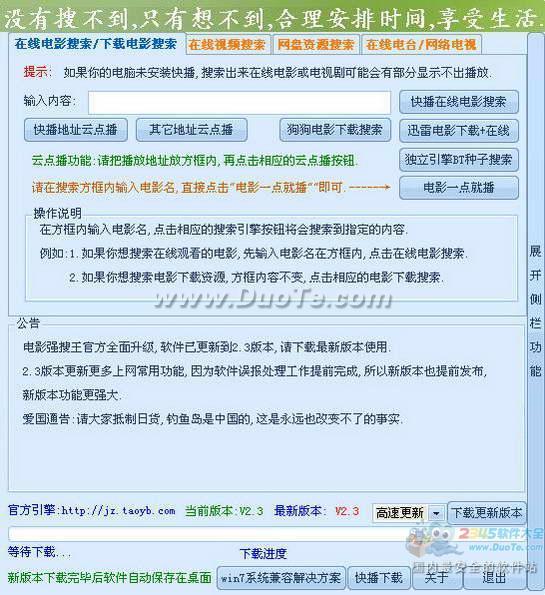 电影强搜王软件下载
