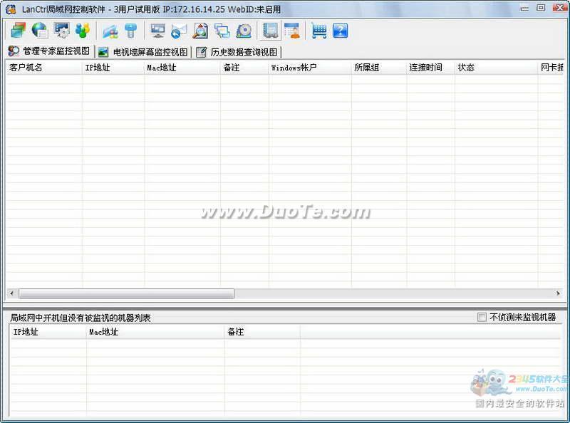 LanCtrl局域网控制软件下载