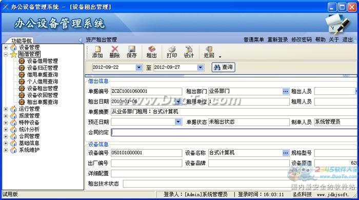 精点办公设备管理系统下载
