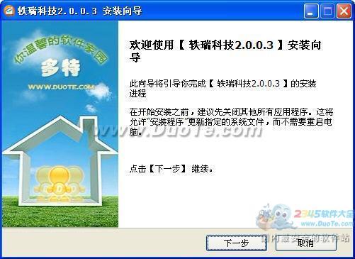 轶瑞软件下载