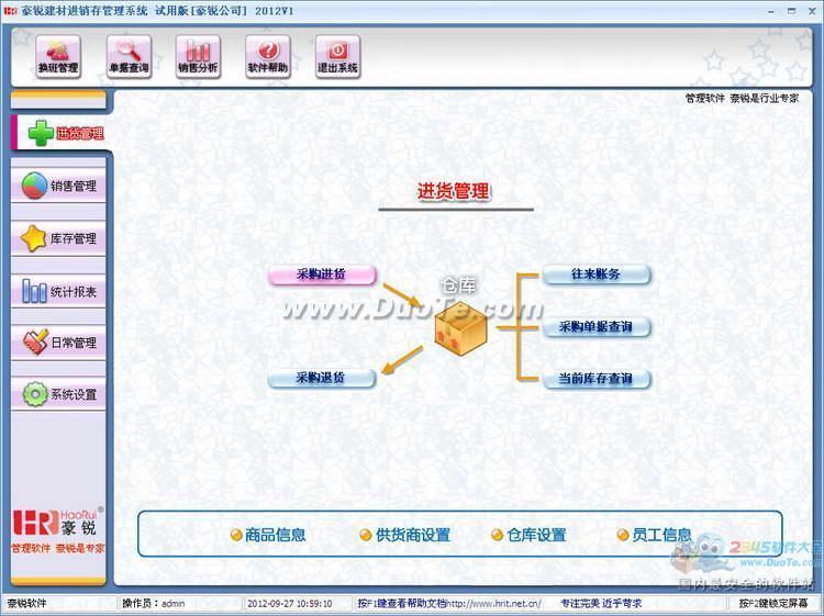 豪锐建材进销存管理系统 2012下载