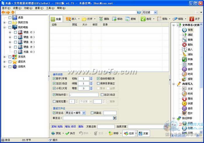 扬皓文件批量处理器(GFileBat) 2012版 原灵者更名下载