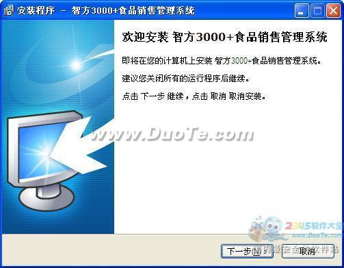 智方3000+食品销售进销存库存管理系统下载