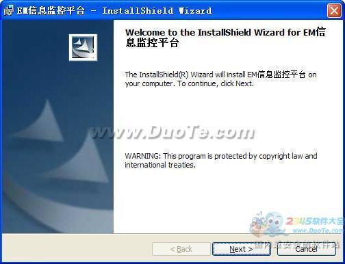 EM信息监控平台下载