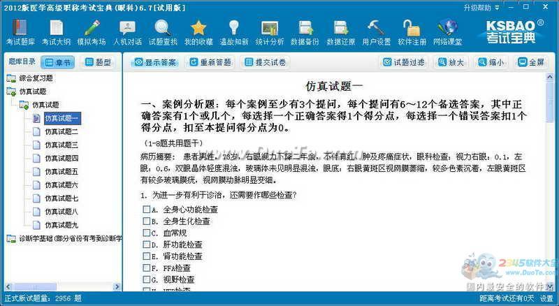 2012版医学高级职称考试宝典(眼科)下载