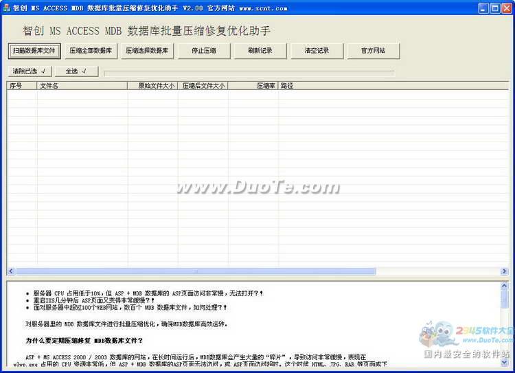 智创MDB数据库批量压缩修复优化专家下载