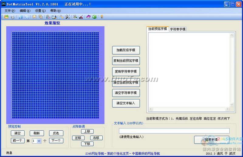 DotMatrixTool LCD LED(点阵液晶屏取模工具)下载
