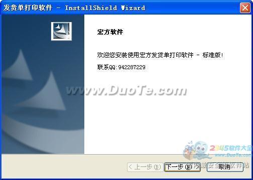 宏方发货单打印软件下载
