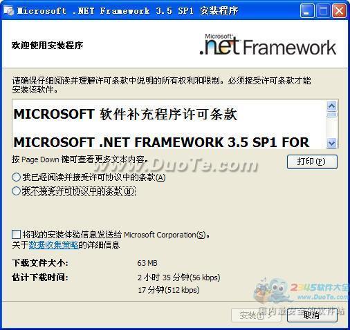【NET Framework 3.5】NET Fram