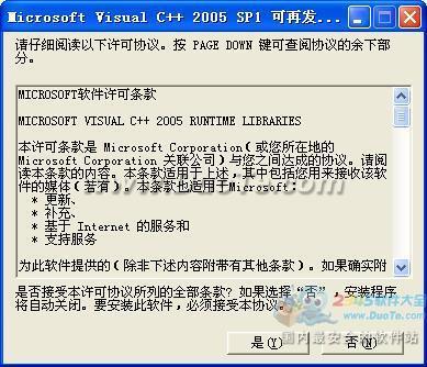 Microsoft Visual C++ 2005 SP1 运行库下载