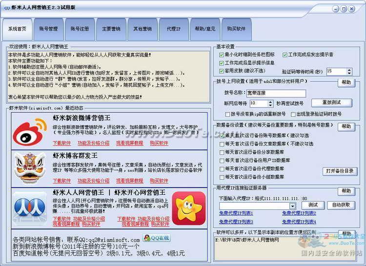 虾米人人网营销王下载