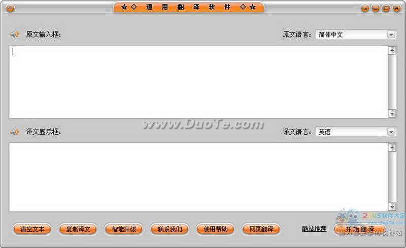 大众翻译软件下载