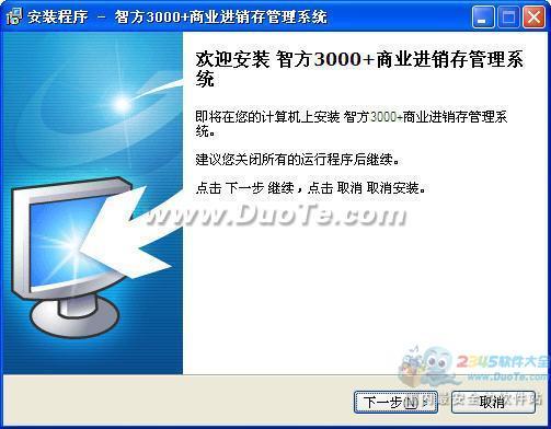智方3000+商业进销存管理软件下载