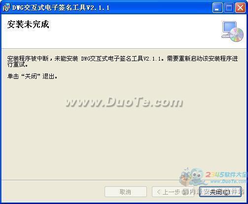 鹏宇成CAD电子签名软件下载