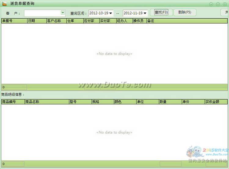 智方3000+门店销售管理软件下载
