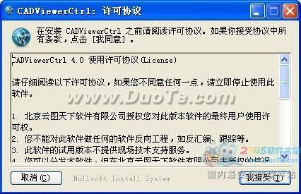 CADViewerCtrl(图纸浏览控件)下载