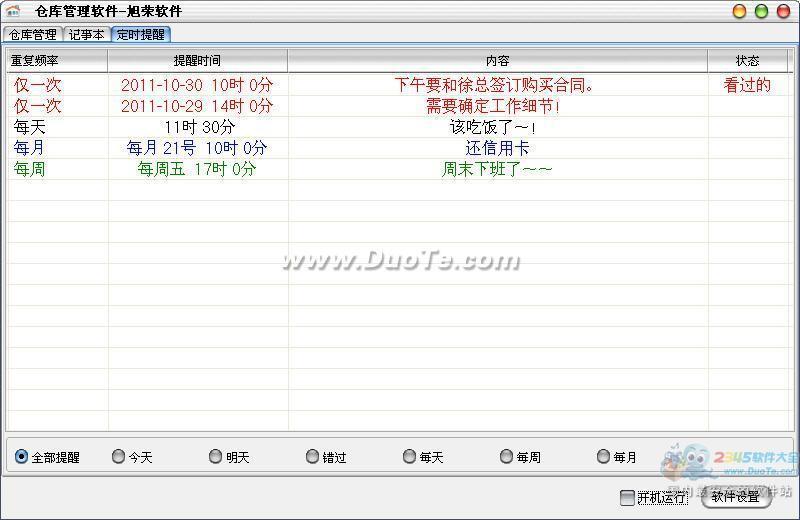 旭荣仓库管理软件下载