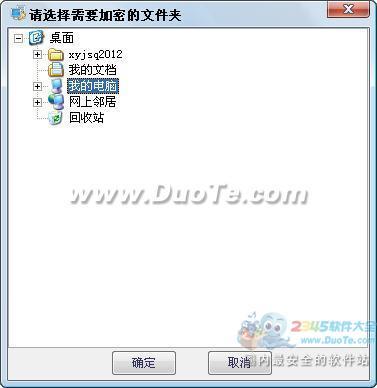 超级文件夹加密大师下载