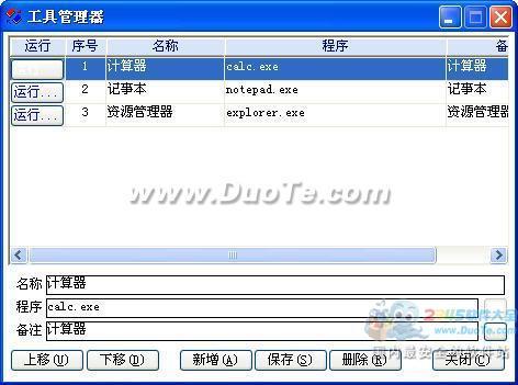 航运通单证2010下载