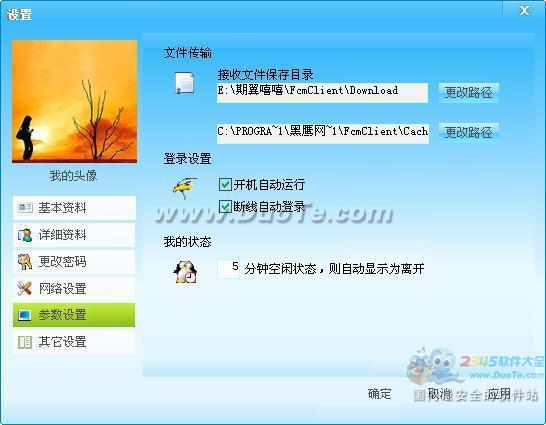 黑鹰网视频教学系统下载