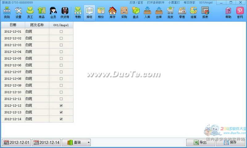 P30服装店软件下载
