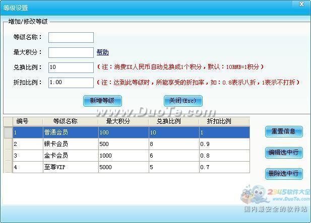 协成会员管理软件下载