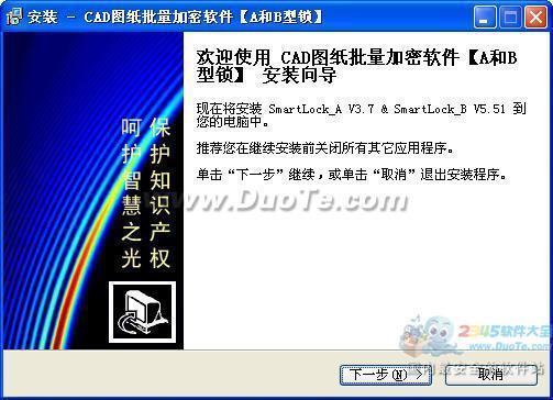 CAD图纸批量加密软件下载